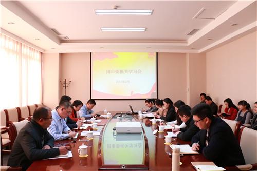 团市委组织开展机关学习会